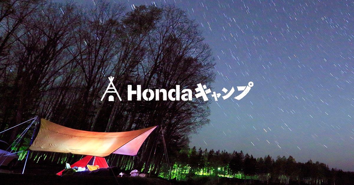 画像: Hondaキャンプ