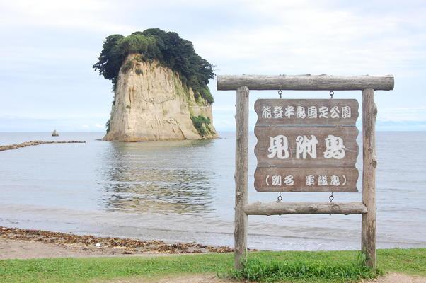 画像: 見附島【名所・旧跡】|おすすめスポット|のとねっと(能登観光ポータルサイト)