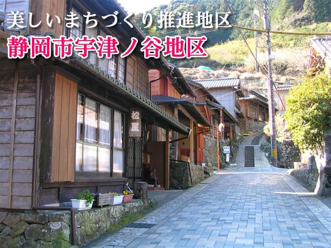 画像: 美しいまちづくり推進地区「静岡市宇津ノ谷地区」
