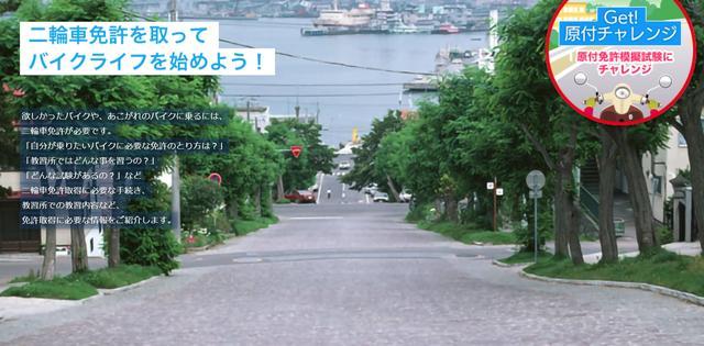 画像: これからバイク免許を取る人のための「わかりやすい」がいっぱいあります! www.honda.co.jp