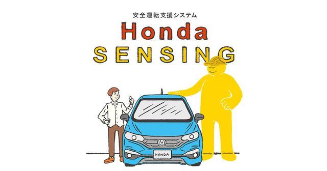 画像1: 安全運転支援システム Honda SENSING | Honda