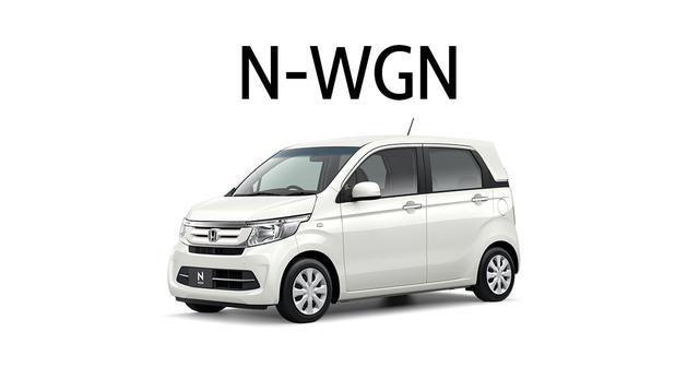 画像: Honda「N-WGN」の公式情報ページ - トップページ