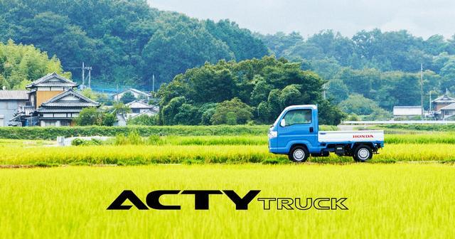 画像: Honda アクティ・トラック 公式情報ページ