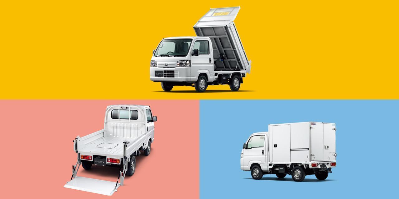 画像: ダンプ、リフター、フレッシュデリバリー。特別な用途に大活躍する特装車シリーズ。 www.honda.co.jp