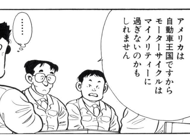画像3: 胸アツHonda動画コミック Vol.4「いざアメリカへ〜巨大市場を開拓せよ〜」