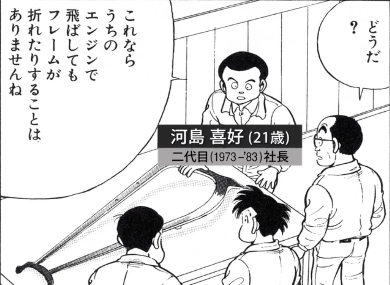 画像: 河島喜好:オートバイの開発を希望し、宗一郎に会いに来た青年。