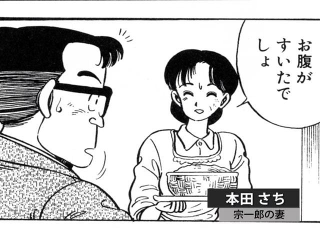 画像: 本田さち:本田宗一郎の妻。