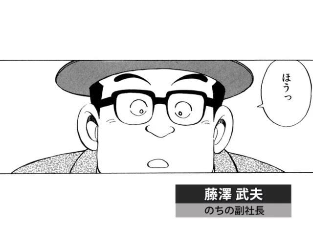 画像: 藤沢武夫:持ち前の誠実さと商売の才能で宗一郎と共に今のHondaを作り上げた。