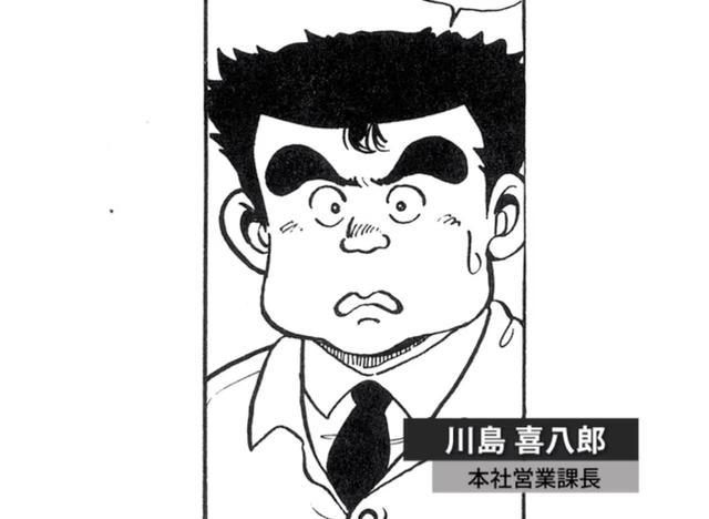 画像: 川島喜八郎:藤澤の部下であり、本社営業課長。 www.honda.co.jp