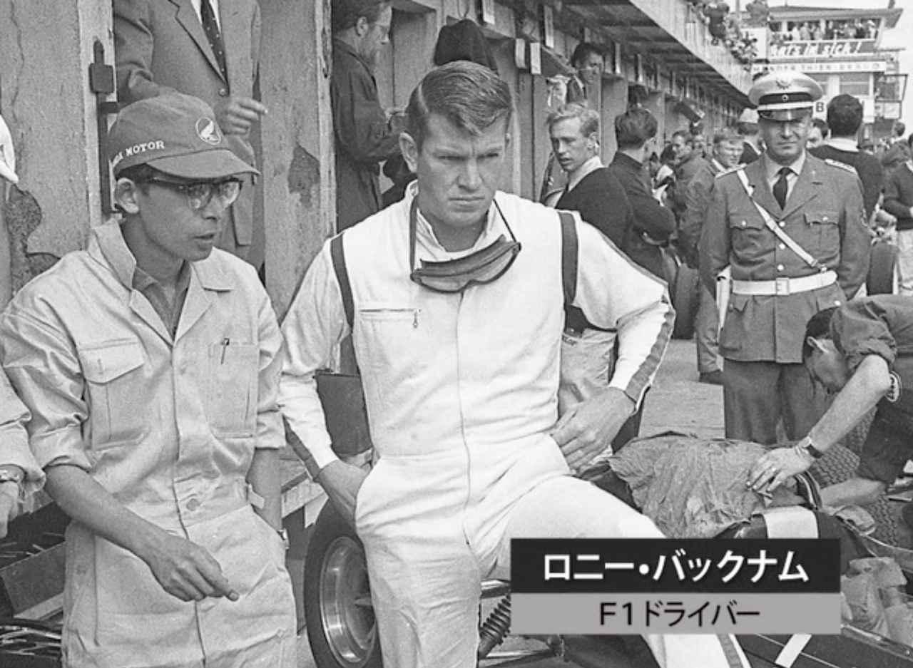 画像: ロニー・バックナム:Honda初のF1ドライバー。 www.honda.co.jp