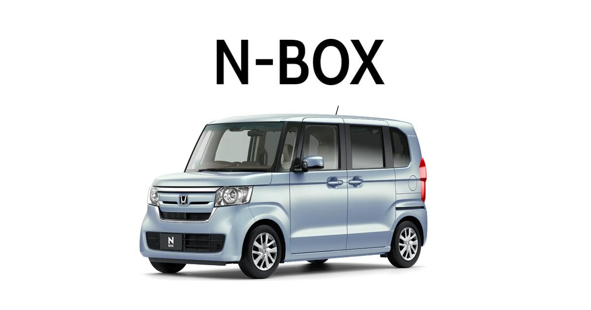画像: Honda N-BOX 公式情報ページ