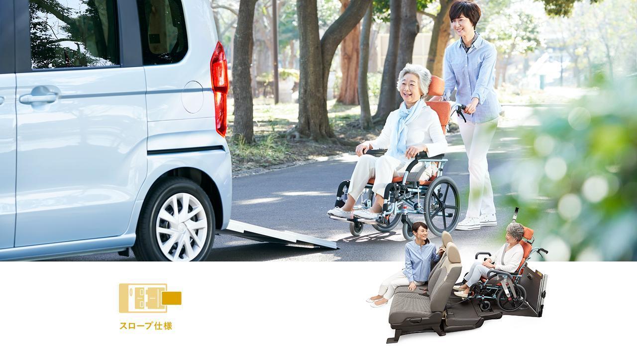 画像: 生活スタイルに合わせて選べる3つのN-BOX。 スロープ仕様 www.honda.co.jp