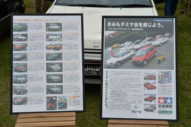 画像: 毎年恒例、昭和のホンダ車ミーティングに参加してきた