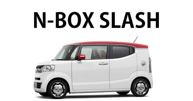 画像: Honda N-BOX SLASH 公式情報ページ