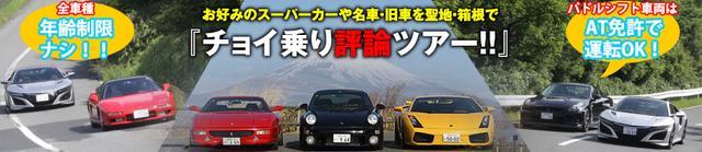 画像1: fun2drive.co.jp