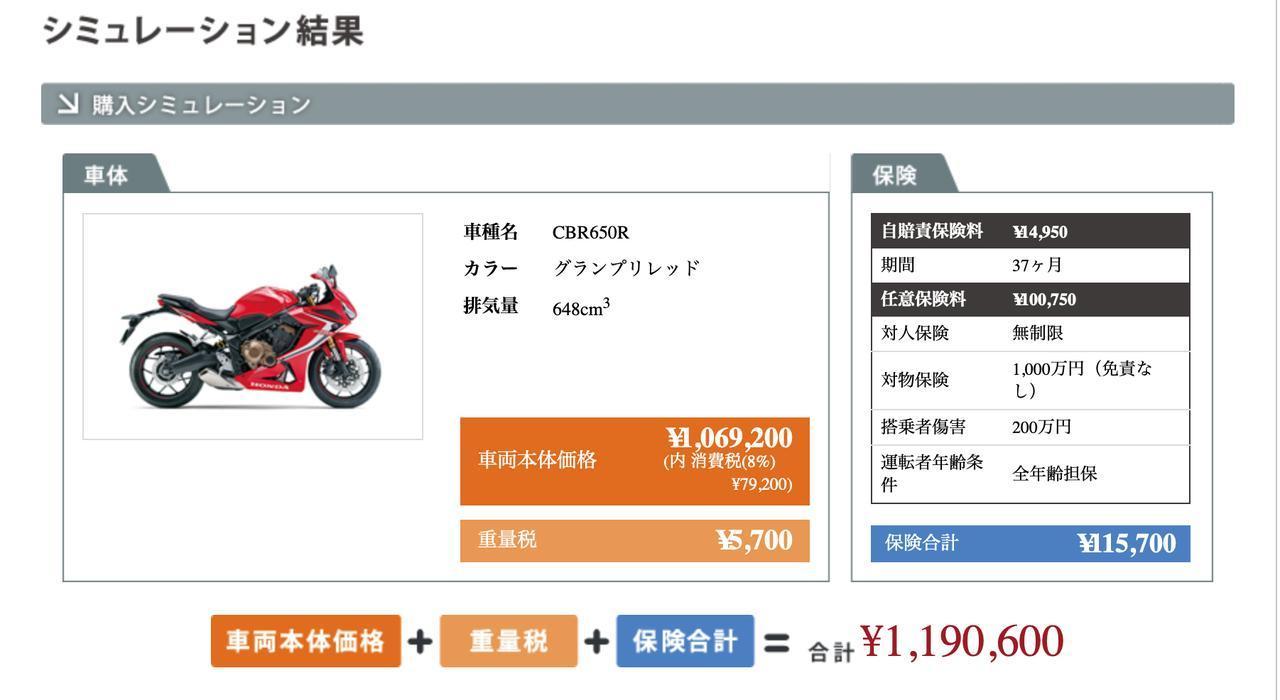 画像: ホンダ【バイク購入シュミレーション】がめちゃ便利って知ってた? - A Little Honda