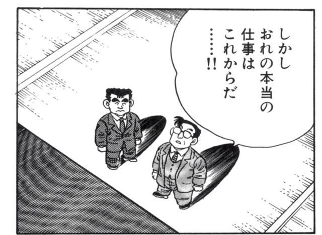 画像: 胸アツHonda動画コミック Vol.4「いざアメリカへ〜巨大市場を開拓せよ〜」 - A Little Honda
