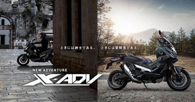 画像: X-ADV / Honda 公式WEBページ