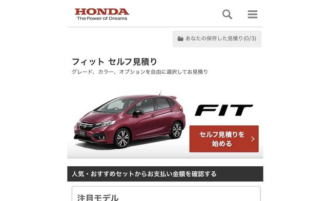 画像: 妄想捗る…! HONDAの【車セルフ見積もり】が便利すぎる - A Little Honda