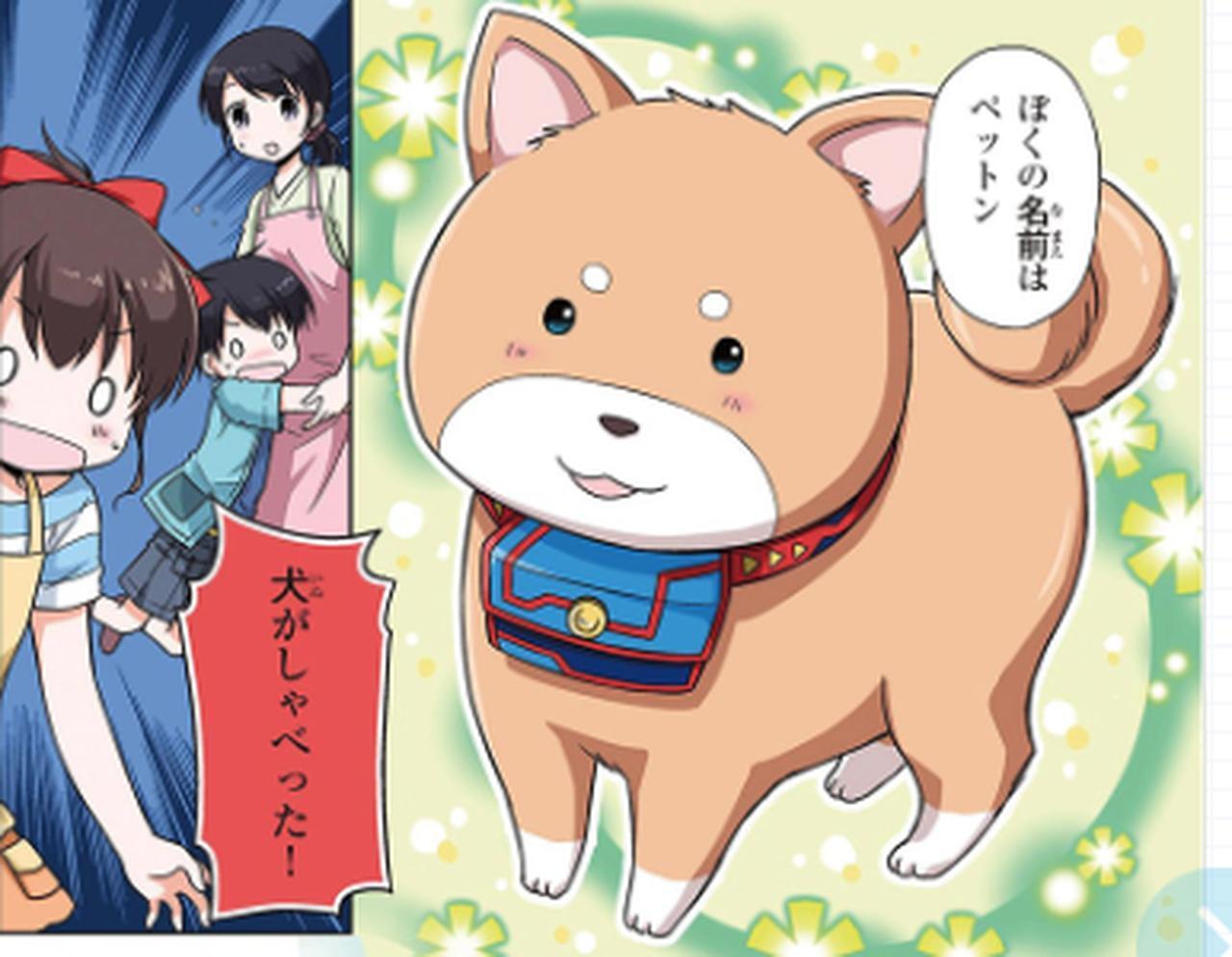 画像: ペットン しゃべる犬。未来のエネルギー問題を解決するため未来からやってきた。 www.honda.co.jp
