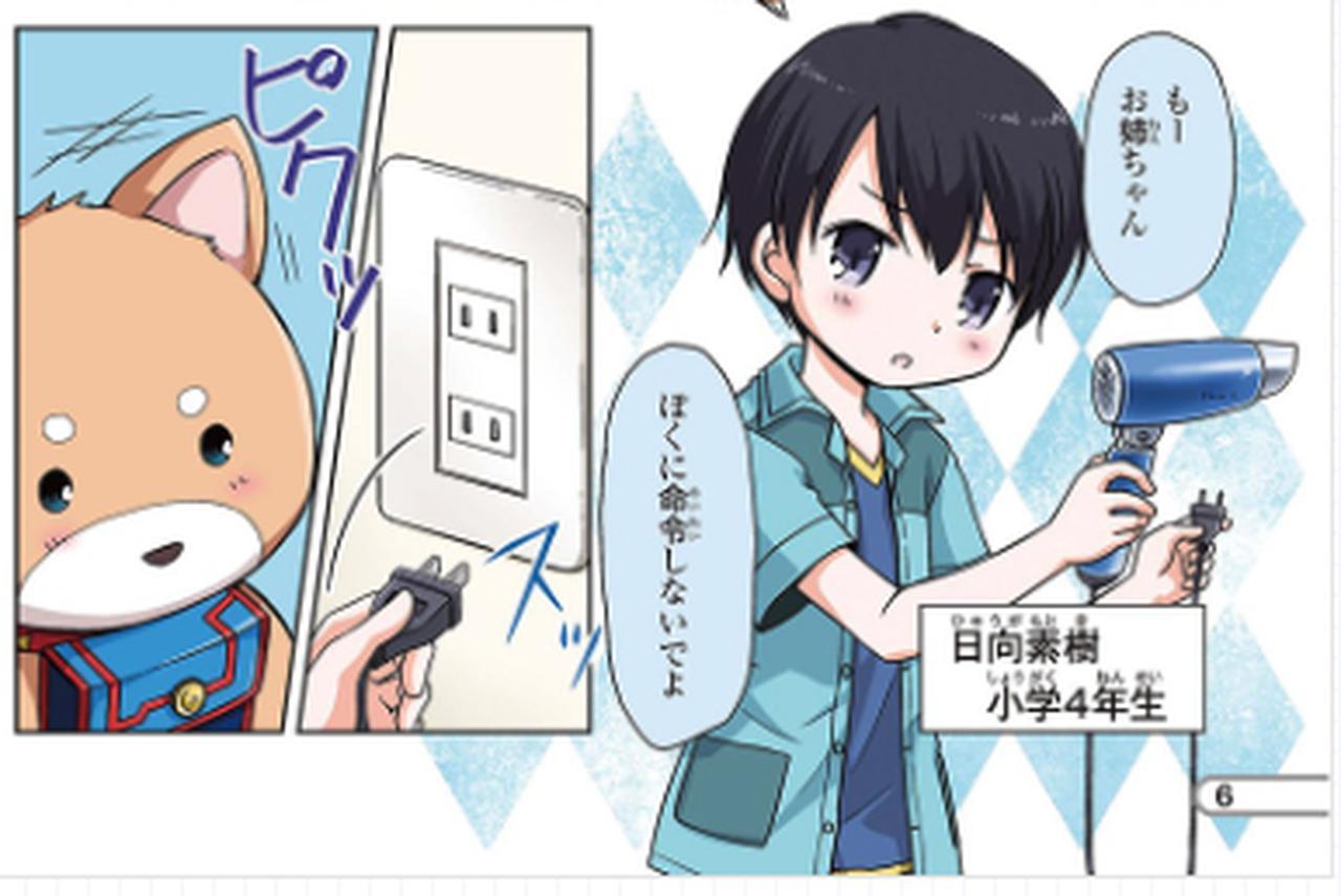 画像: 日向素樹(ひゅうがもとき) 小学4年生。物事をロジカルに考える一方、子どもらしい一面も。 https://www.honda.co.jp/smartcommunity/kids/002/index.html