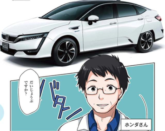 画像: ホンダさん エネルギー問題に立ち向かう技術者。 www.honda.co.jp