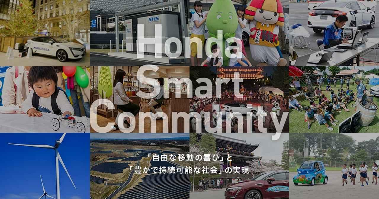画像: Honda | Honda Smart Community | キッズコーナー | Vol.1 Hondaが考える水素エネルギー社会