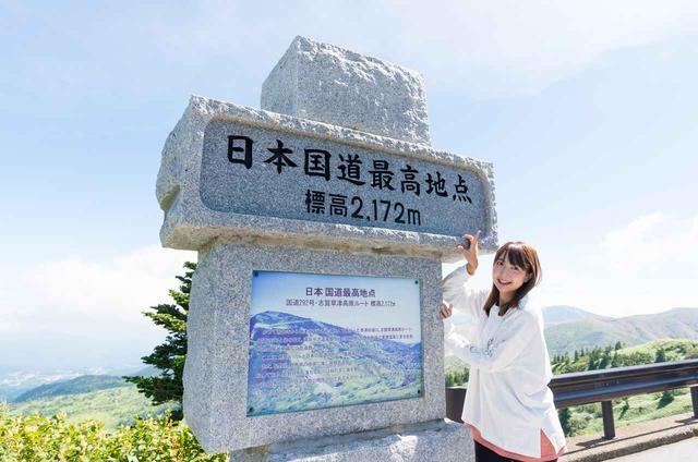 画像1: 日本国道最高地点に到着!