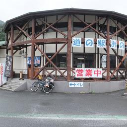 画像: 道の駅 おのこ
