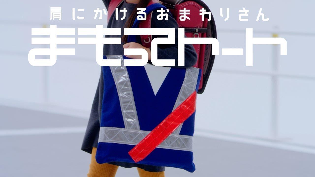 画像: 【肩にかけるおまわりさん まもってトート】 www.youtube.com