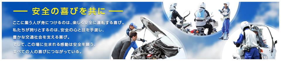 画像: 安全運転研修・セーフティスクールは、ホンダグループの交通教育センターレインボー埼玉へ