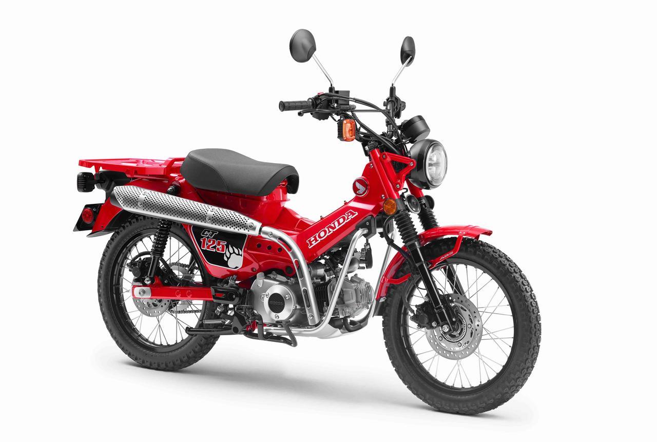 画像: ホンダCT125は、スーパーカブC125をベースに作られたトレッキングバイク。ちなみに1981年の国内向けCT110はオレンジっぽい赤でしたが、この赤は後に日本でも逆輸入車が多く販売された輸出仕様の雰囲気です。なおかつての国内仕様CT110同様に、ハンターカブの名前は使われません。というか、ハンターカブって名前、そもそもCT110には使われてないんです・・・的な話は、下記のリンクの記事をご参照ください。 https://www.honda.co.jp/