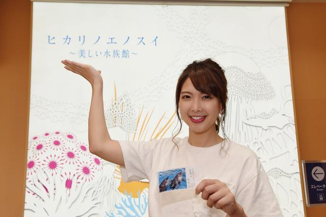 画像2: やってきたのは……新江ノ島水族館!