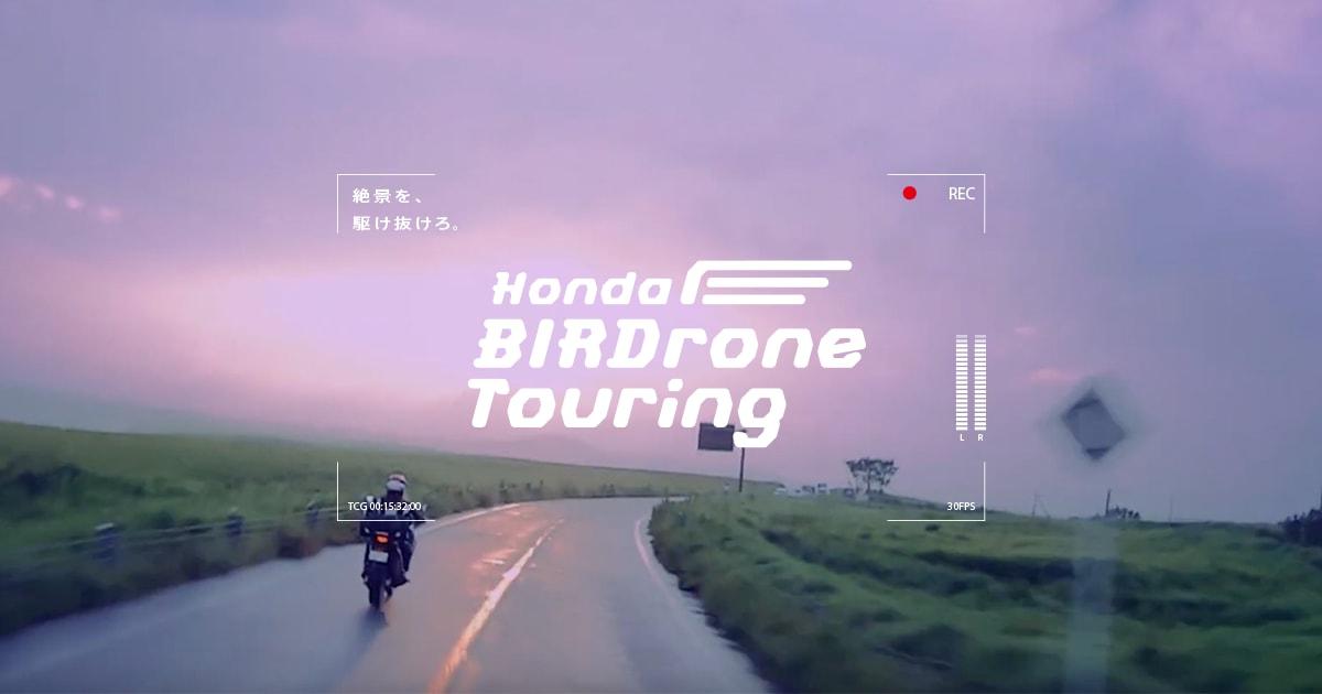画像: Honda Honda BIRDrone Touring