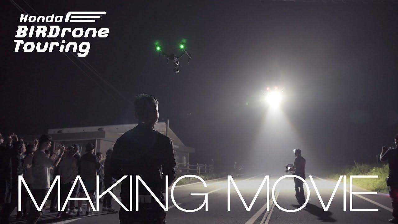 画像: 『Honda BIRDrone Touring』メイキングムービー youtu.be
