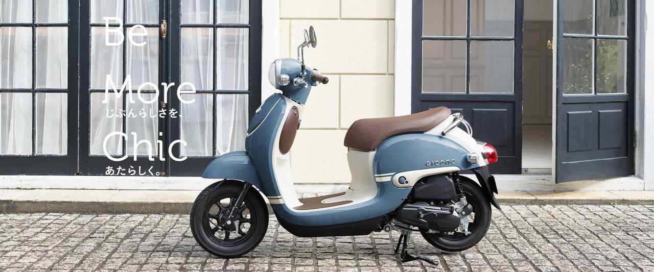 画像: こちらは軽やかなカラーリングのこだわりモデル「ジョルノ・デラックス」 www.honda.co.jp