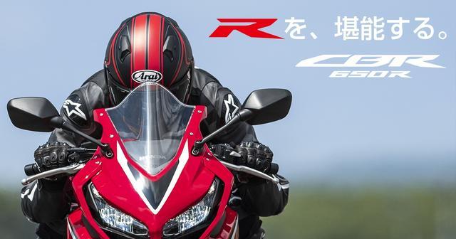 画像: Honda公式/CBR650R車種カタログ