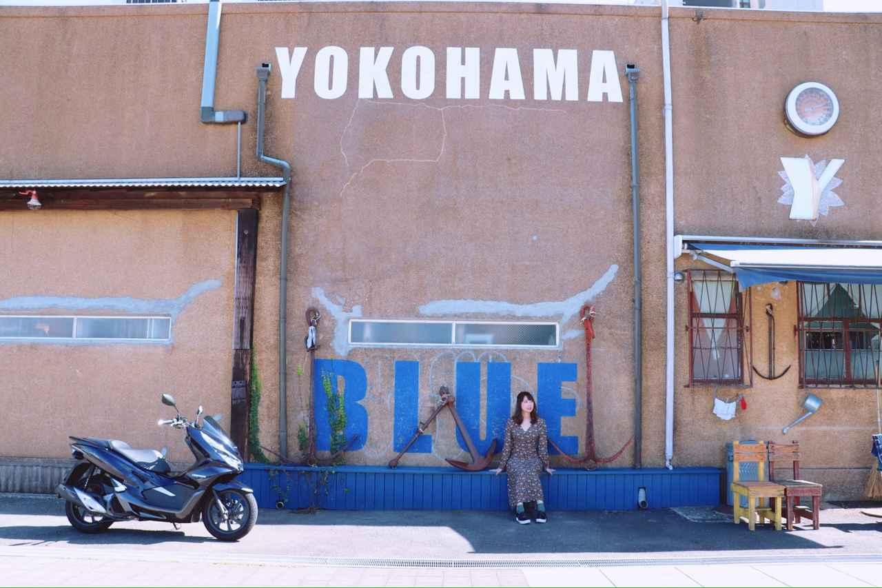 画像1: これぞヨコハマ!おしゃれな壁の正体は…?