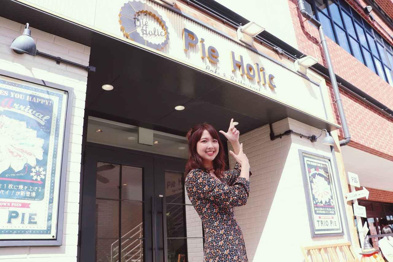画像2: Pie Holicでパイをゲット♡