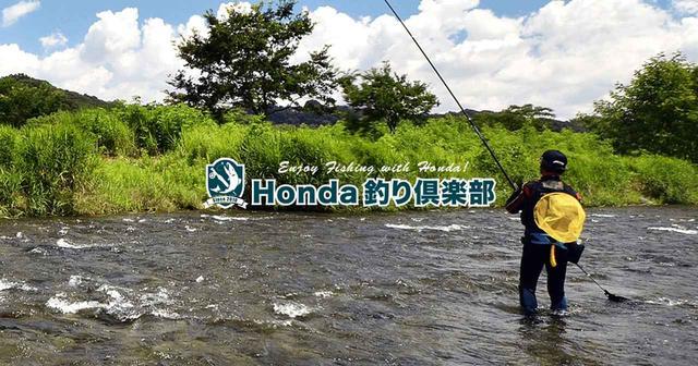 画像: Honda釣り倶楽部