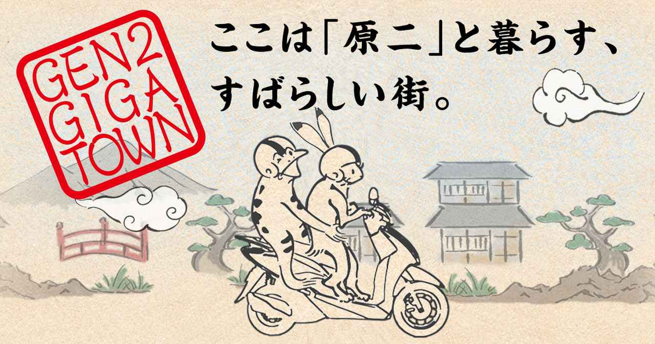 画像: GEN2 GIGA TOWN|原付クラブ|Honda