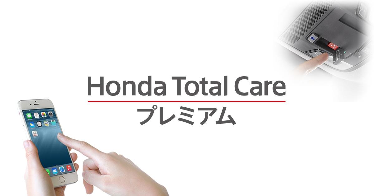 画像: Honda Total Care プレミアム|Honda