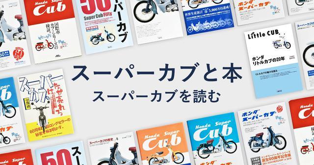 画像: スーパーカブと本 スーパーカブを読む|Honda|SUPER CUB FANSITE|スーパーカブファンのためのポータルサイト