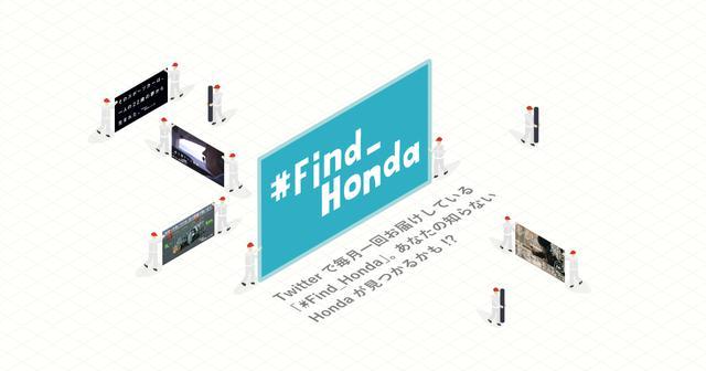 画像: #Find_Honda|Hondaファンのためのコミュニティサイト