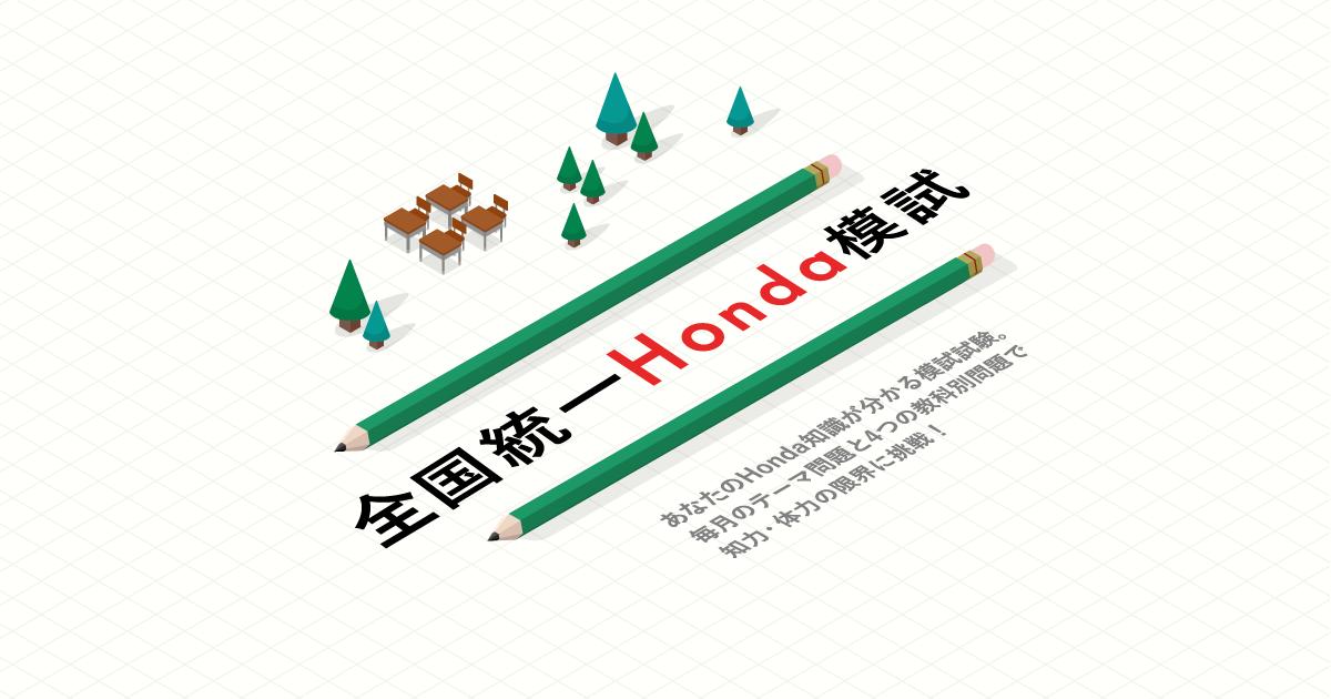 画像: 全国統一Honda模試|あなたのHonda知識を判定する模擬試験に挑戦!