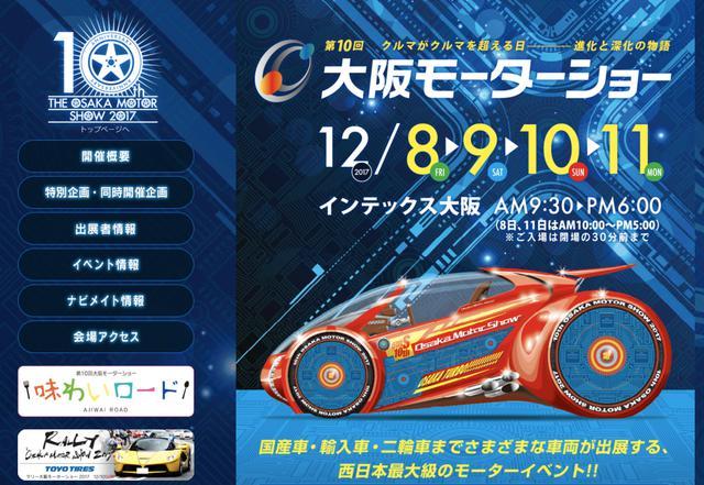 画像: 第10回 大阪モーターショートップページ www.osaka-motorshow.com