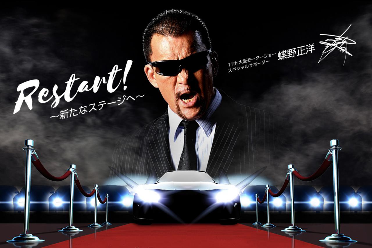 画像1: 第11回 大阪モーターショートップページ www.osaka-motorshow.com