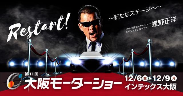 画像: 第11回 大阪モーターショー「Restart!~新たなステージへ~」