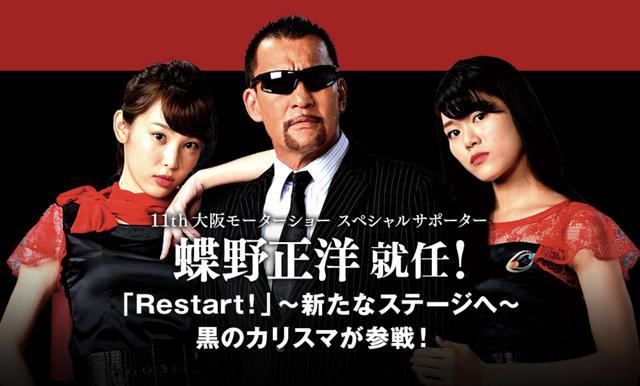 画像2: 第11回 大阪モーターショートップページ www.osaka-motorshow.com