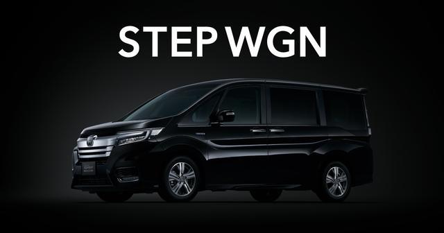 画像: Honda ステップ ワゴン 公式情報ページ